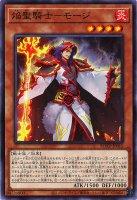 焔聖騎士−モージ