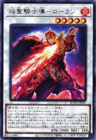 焔聖騎士導−ローラン