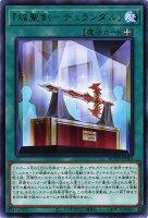 『焔聖剣−デュランダル』