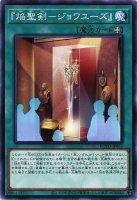 『焔聖剣−ジョワユーズ』
