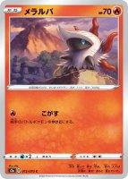 《Pokemon》メラルバ