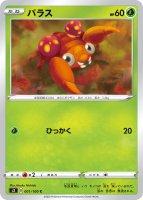 《Pokemon》パラス