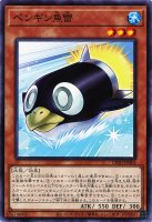 【遊戯王特価販売中】ペンギン魚雷