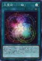 大霊術−「一輪」