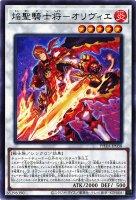 焔聖騎士将−オリヴィエ