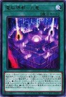 電脳堺都−九竜