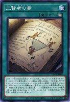 三賢者の書