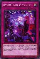 Evil★Twin チャレンジ