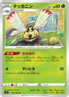 《Pokemon》テッカニン