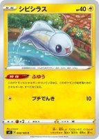 《Pokemon》シビシラス