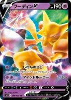 《Pokemon》フーディンV