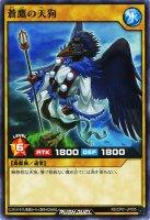 蒼鷹の天狗