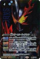 《BS》仮面ライダーセイバーブレイブドラゴン【SECRET】