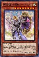夢魔鏡の白騎士−ルペウス