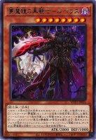 夢魔鏡の黒騎士−ルペウス