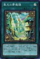 聖光の夢魔鏡