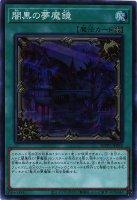 闇黒の夢魔鏡