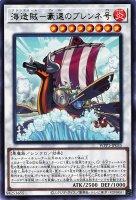 海造賊−豪速のブレンネ号