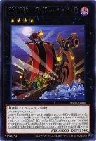 海造賊−静寂のメルケ号