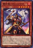 【決算セール中】寿炎星−リシュンマオ