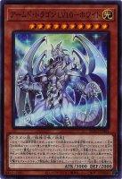 【遊戯王特価販売中】アームド・ドラゴン LV10−ホワイト