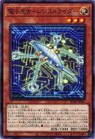 【遊戯王特価販売中】電子光虫−レジストライダー