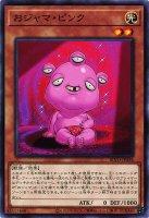 【遊戯王特価販売中】おジャマ・ピンク