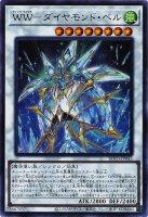 【遊戯王特価販売中】WW−ダイヤモンド・ベル