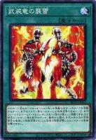 【遊戯王特価販売中】武装竜の襲雷