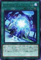 【遊戯王特価販売中】S−Force ブリッジヘッド