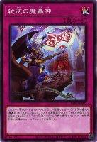 【遊戯王特価販売中】弑逆の魔轟神