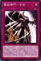 【遊戯王特価販売中】電脳界門−玄武