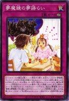 【遊戯王特価販売中】夢魔鏡の夢語らい