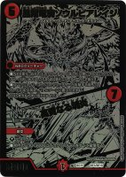 《DM》鳳翔竜騎ソウルピアレイジ/高貴なる魂炎