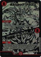 《DM》ボルシャック・ドラゴン/決闘者・チャージャー