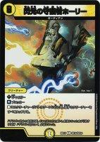 《DM》閃光の守護者ホーリー