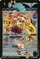 《BS》[黄金姫]ローズ・ベリィ