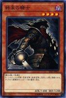 【わけあり特価品】終末の騎士