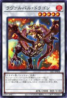 【決算セール中】ラヴァルバル・ドラゴン