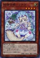 【決算セール中】妖精伝姫−ラチカ