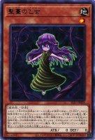 【決算セール中】聖蔓の乙女