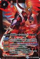《BS》英雄龍ロード・ドラゴンX/爆炎の覇王ロード・ドラゴン・バゼルX