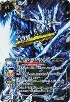 《BS》爆氷の覇王ロード・ドラゴン・グレイザーX