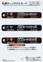 《BS》転醒チェックリストカード(SD56)
