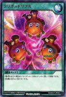 【遊戯王特価販売中】クリボットリプル