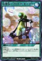 【遊戯王特価販売中】白激泡−ブリーチ・モーター