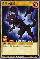 【遊戯王特価販売中】赤眼の黒猫