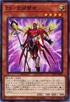 【決算セール中】ZS−武装賢者