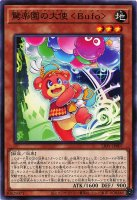【遊戯王特価販売中】驚楽園の大使 <Bufo>