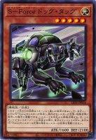 【遊戯王特価販売中】S−Force ドッグ・タッグ